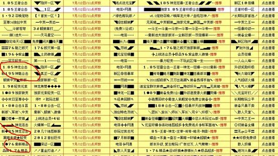 传奇3私服网站_传奇找私服网站_传奇私服官方网站